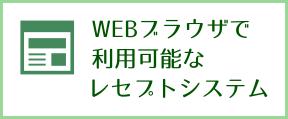 埼玉県鍼灸マッサージ師会のレセプトシステム