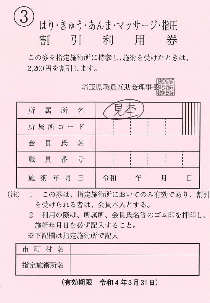 埼玉県市町村職員共済組合 互助会券