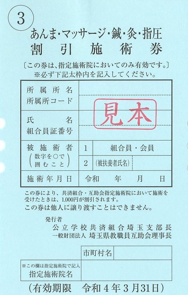一般財団法人 埼玉県教職員互助会